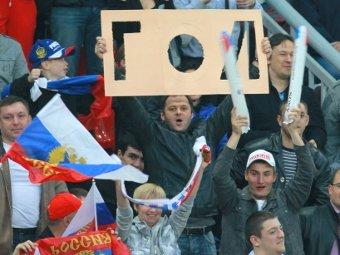Болельщики сборной россии фото риа
